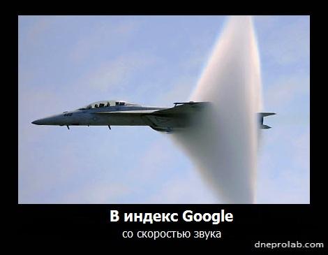 Быстрая индексация в Google