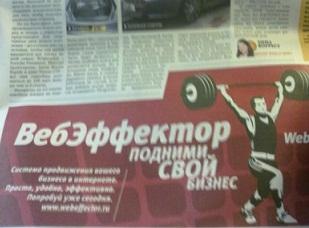 Web Effector в газете
