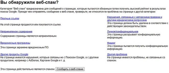Пожаловаться на сайт в Google