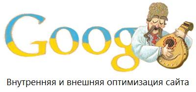 Внутренняя и внешняя оптимизация сайта для Google