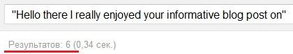 дубликат комментария в поисковой выдаче