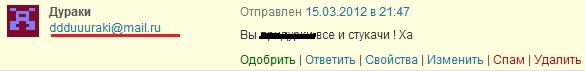 не реальный емейл адрес комментатора