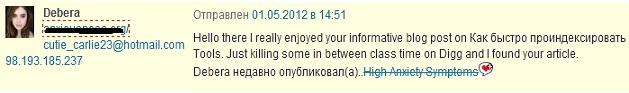 спамный комментарий при помощи копипаста