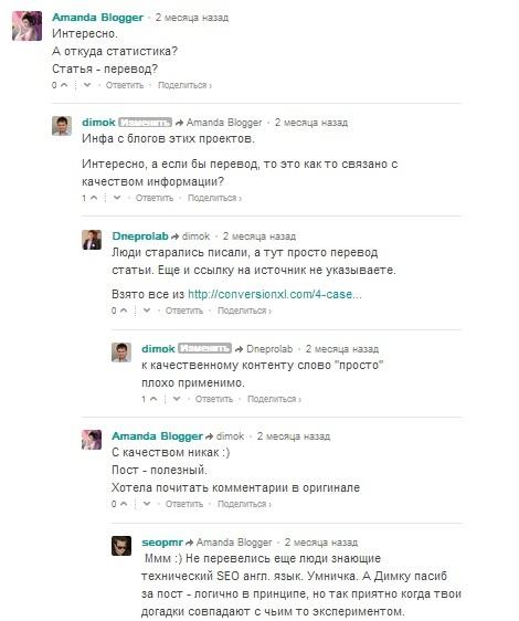 комментирии на блоге Димка