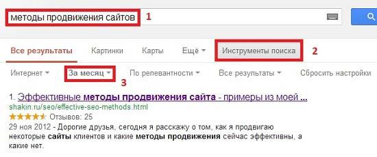поиск лидеров мнений в Google